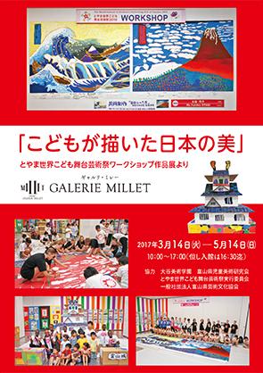 「こどもが描いた日本の美」~とやま世界こども舞台芸術祭ワークショップ作品展より~展チラシ