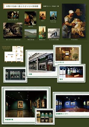 「バルビゾン物語〜バルビゾン派と19世紀フランス美術界の事情〜」展チラシ