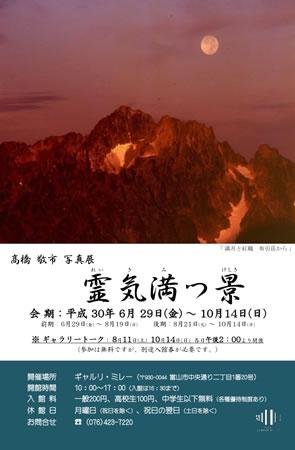 髙橋敬市写真展「霊気満つ景」チラシ