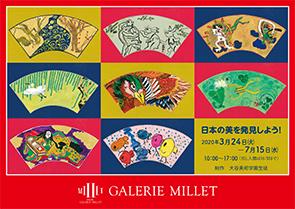「日本の美を発見しよう!」チラシ