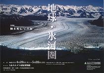 s-特別展「地球・氷河圏」