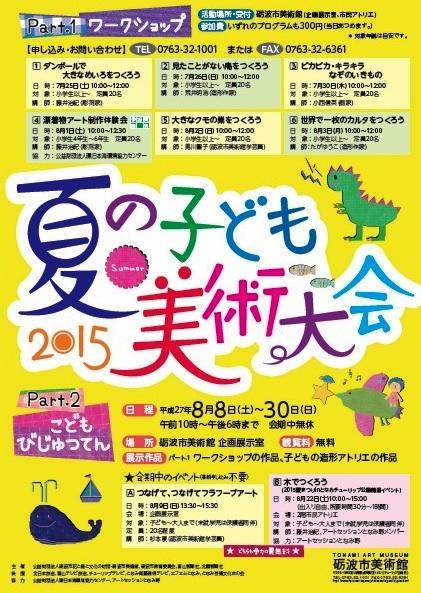 夏の子ども美術大会2015