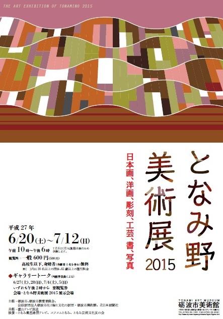 となみ野美術展2015